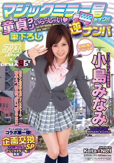 [DV-1418] Welcome Cherry Boys! Cum To Magic Mirror Van! Minami Kojima Is Taking Your Virginity!