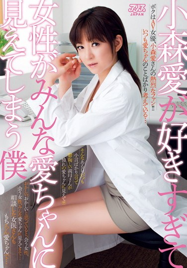 [DV-1440] I love Ai Komori so much, that everytime I look at a woman, all I can see is Ai chan!
