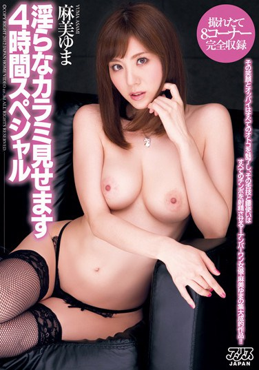[DV-1443] A Taste of Sex 4 Hour Special: Yuma Asami