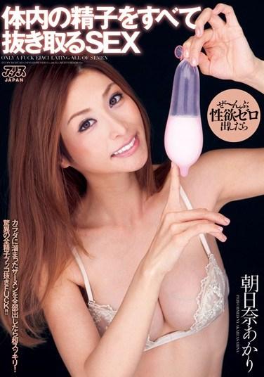 [DV-1483] Sex To Suck You Dry Akari Asahina