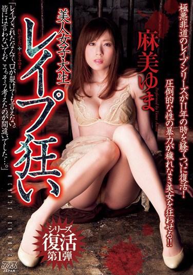 [DV-1494] Rape Madness – Yuma Asami