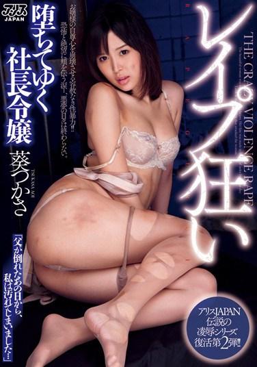 [DV-1498] Rape Madness – Tsukasa Aoi
