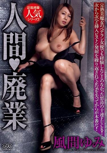 [DV-1511] Human Business Cessation Yumi Kazama