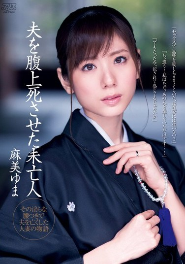 [DV-1514] Widow Who Fucked Her Husband to Death Yuma Asami