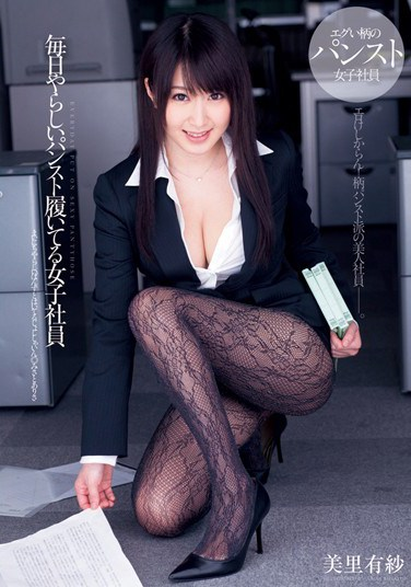 [DV-1635] Hot Working Women Put on Sexy Pantyhose Every Day Arisa Misato