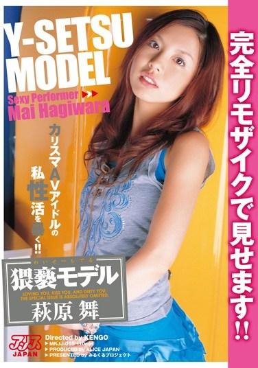 [JJ-015] Raunchy Model Mai Sagiwara Complete Barely Censored