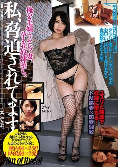 YST-127 I Am Intimidated, Kiriko Shinoda