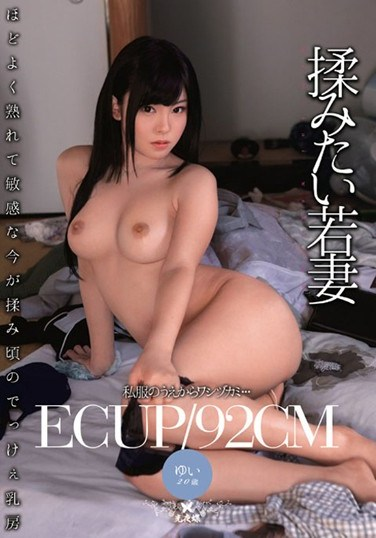 YST-30 The Massaging Want Wife Aoba Yui
