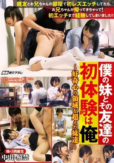 [AVNT-008] I Took My Little Sister And Her Friend's Virginity -Little Sisters Who Crossed The Boundaries Of Curiosity-