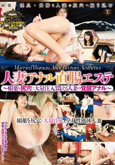 """[AVNT-012] """"Married Women's Anal Aesthetics"""" See Aphrodisiac Enemas Poured Into These Women! Watch Their Agonizing Anal Arousal!"""