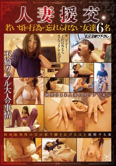 [AVNT-031] Married Woman Escort ~6 Married Sluts Can't Forget Their Wild Youths~
