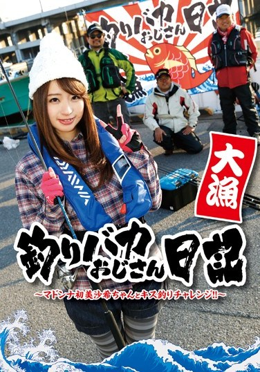 [AVOP-206] Diary Of A Middle-Aged Fishing Enthusiast -Sillago Fishing Challenge With The Madonna, Saki Hatsumi !!-