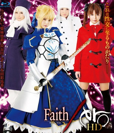 [HITMA-133] Faith/ero HD