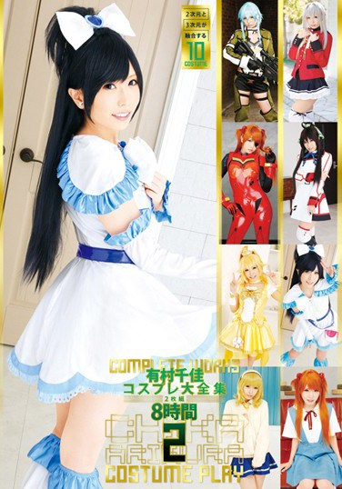 [HITMA-279] Chika Arimura Cosplay Encyclopedia 2 – Eight Hours