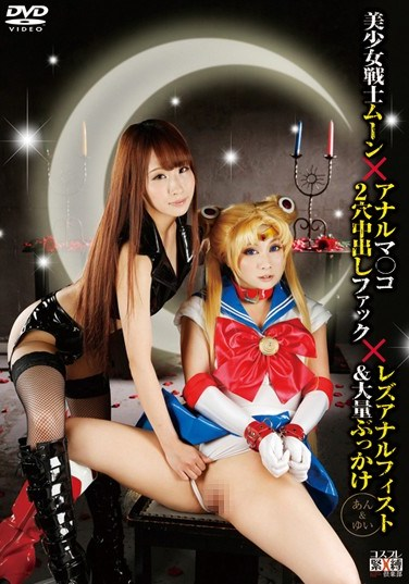 [SAIT-007] The Beautiful Warrior Moon x Double Hole Anal And Pussy Creampie Fuck x Lesbian Anal Fisting And Massive Bukkakes. An And Yui