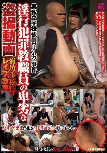 [SMS-036] Filthy Peeping Footage By A Sex Criminal Teacher