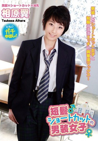 [SMS-046] Cross-Dressing Sweetie With Short Hair Tsubasa Aihara