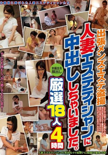 [BDSR-194] Order-In Men's Massage Voyeurism: I Came Inside My Married Masseuse. 18 Choice MILFs, Four Hours