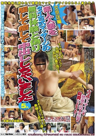 BDSR-229 Bunkyo Hen That I Have To Cum To Heal Amateur Married Woman Cheats Free Trial And Deceit Of Thai Traditional Massage