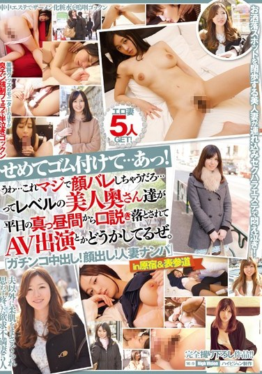 """[JKSR-193] At Least Put On A Condom…! Ah! Yikes… At This Rate They'll Definitely See My Face… We Found Wives That Hot And Seduced Them In The Afternoon And Made Them Star In Porn Or Something Like That. """"Real Creampies! Facials! Picking Up Married Amateurs"""" In Harajuku & Omotesando"""