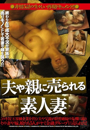 [SRS-020] Amateur Wives Sold by Their Husbands and Fathers