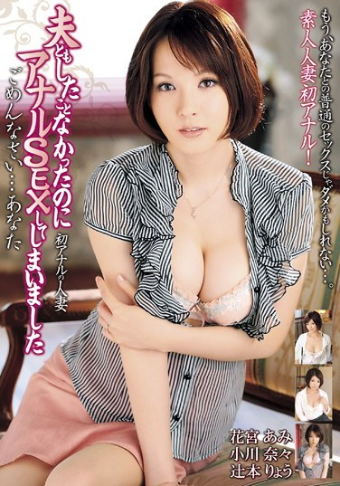 [MCSR-050] First Time in the Ass Housewives! Horny Wives Can't Resist Great Anal Sex… I Feel Sorry For You