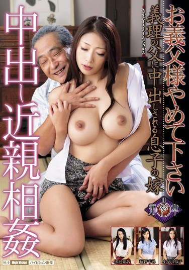 [MCSR-110] Incestuous Creampies: My Father-in-Law Won't Stop Cumming Inside Me! Chapter Three