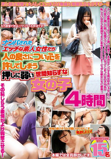 [SGSR-118] Amateur Girls get fucked after being seduced. Innocent girls, naive to the world, trust their hearts and fall prey to the goodness of people. 4 hrs.