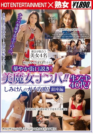 SHE-177 Beauty Witch Nampa! !Raw Suzuki 40s!Apt Cheats Ken Shimizu!Ginza Hen