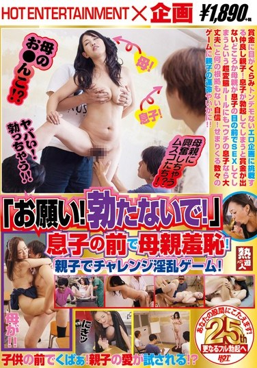 SHE-235 Please!Not Was Suddenness! Mother Shame In Front Of The Son!Challenge Nasty Games In Parent And Child!