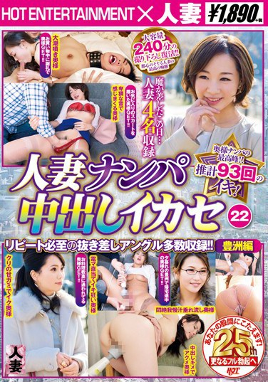 SHE-309 Capitalize 22 TOYOSU Ed Out In The Married Woman Nampa