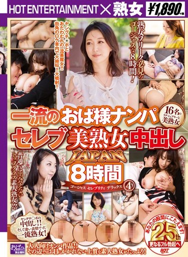 SHE-328 First-class Aunt Like Nampa Celebrity Beauty Mature Maid Out JAPAN 8 Hours Gorgeous Celebrity Deluxe 4