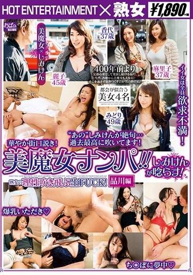 SHE-429 Beauty Witch Nampa! !Ken Shimizu Is To Groan!Mature Of Reason Blown Away Raw FUCK!Shinagawa Ed.