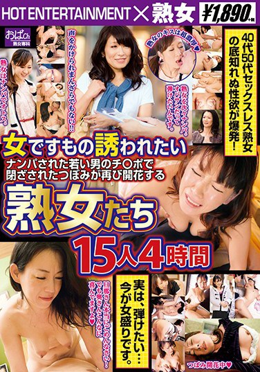 SHE-439 A Woman Who Is Wanted To Be Invited Mature Women Who Bloomed Again Buds Closed By Ji ○ P Of A Young Man Napped – 4 People – 4 Hours