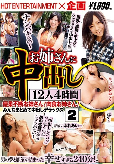 SHE-494 12 Senior Cum Out Into Your Sister 4 Hours Indecisive Sister!Meat Eclipse Sister!Everyone Gathers Cum Shot And Deluxe 2