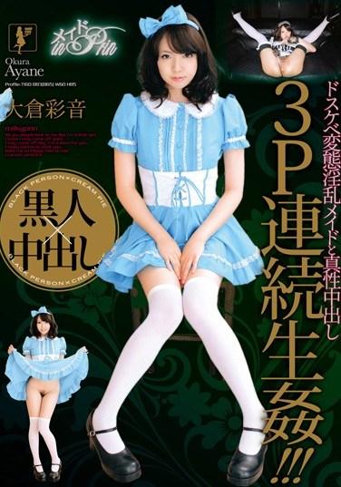 [PMP-194] Maid in prin Ayane Okura