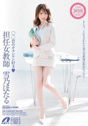 [XV-865] Homeroom Teacher: I Like Your Penis Hotaru Yukino