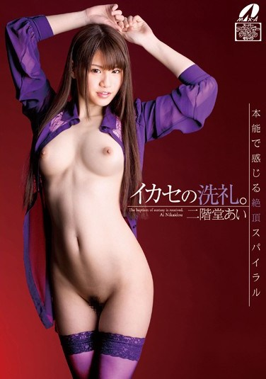 [XV-1133] Orgasmic Baptism. You Will feel The Climax Spiral In Your Body Ai Nikaido