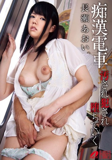 [XV-1180] Molester Train – Defiled, Raped, and Degraded – Aoi Nagase