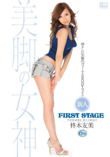 [XVSR-016] FIRST STAGE Goddess With Beautiful Legs Yumi Hiiragi