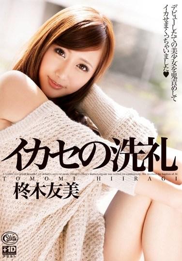 [XVSR-028] Orgasm Christening Tomomi Hiiragi