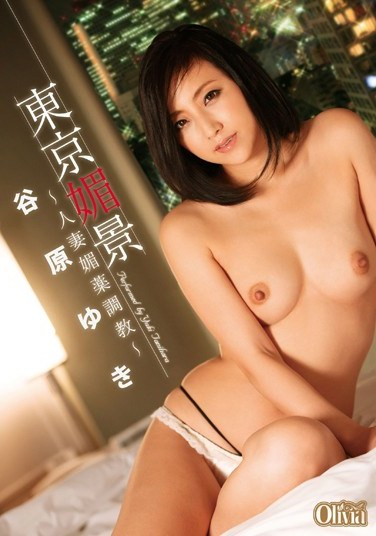 [XVSR-039] Horny Tokyo – Married Woman's Love Potion Breaking In – Yuki Tanihara