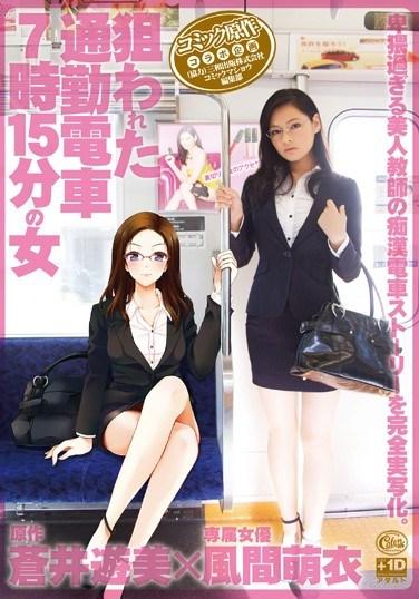 [XVSR-041] Mei Kazama Fucked on the 7:15 Train