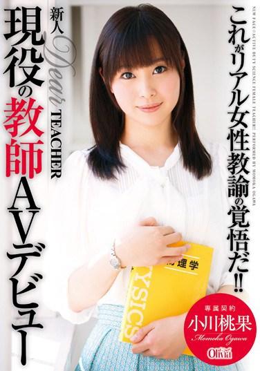 [XVSR-057] Fresh Face Dear Teacher – Teacher's JAV Debut Momoka Ogawa