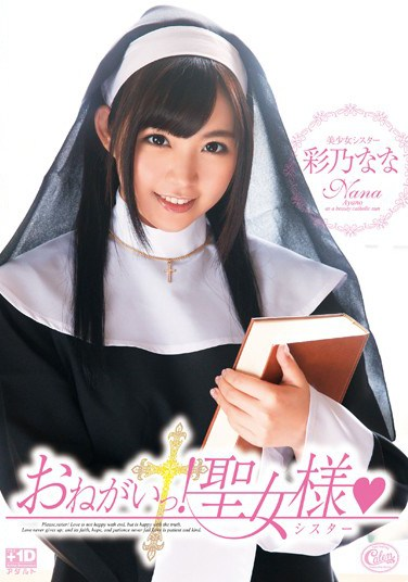 XVSR-060 Tsu Please!Saint-like Ayano Nana