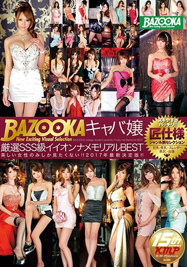 [BAZX-067] BAZOOKA Hostess Princess Highly Select Super Class Women The Real BEST Collection