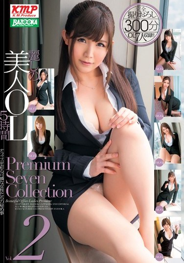 [MDB-494] Gorgeous Office Lady 5 Hours Premium Seven Collection vol. 2
