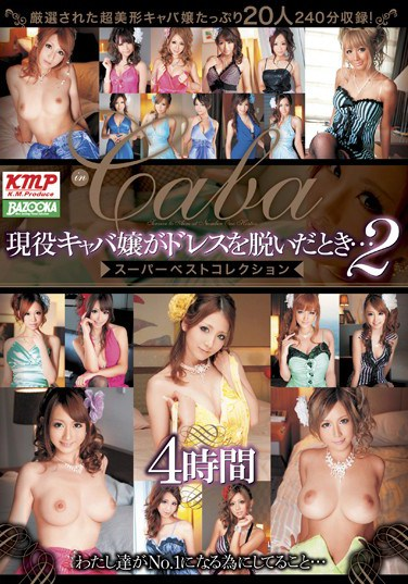 [MDB-512] When An Active Hostess Princess Takes Off Her Dress… 2. 4 Hour Super Best Collection