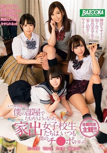 [MDB-847] These Runaway Schoolgirls Are Using My Room As Their Hangout, And Always Teasing My Cock! Aya Sazanami An Sasakura Ai Tsukimoto Mio Shinozaki