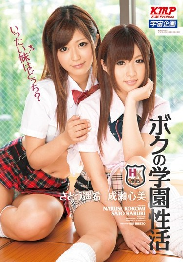 [MDS-732] My Campus Life Who Is My Sister Again? Kokomi Naruse Haruki Sato